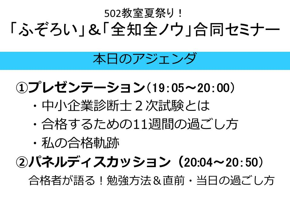502教室夏祭り!
