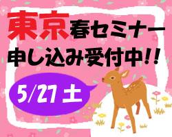 ふぞろい東京春セミナー