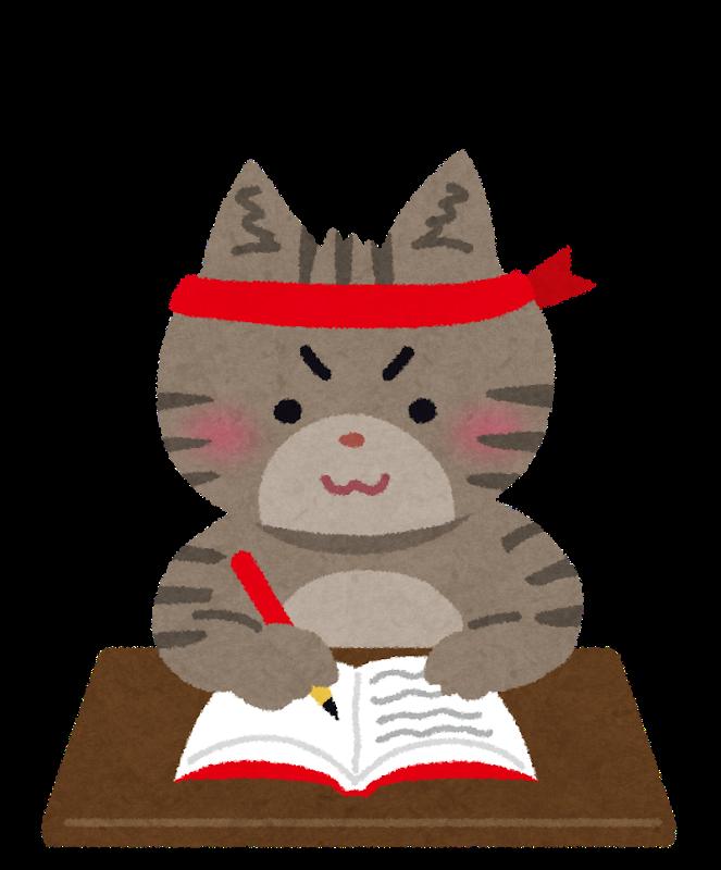 中小企業診断士試験の勉強を行うネコ