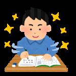 得意な勉強